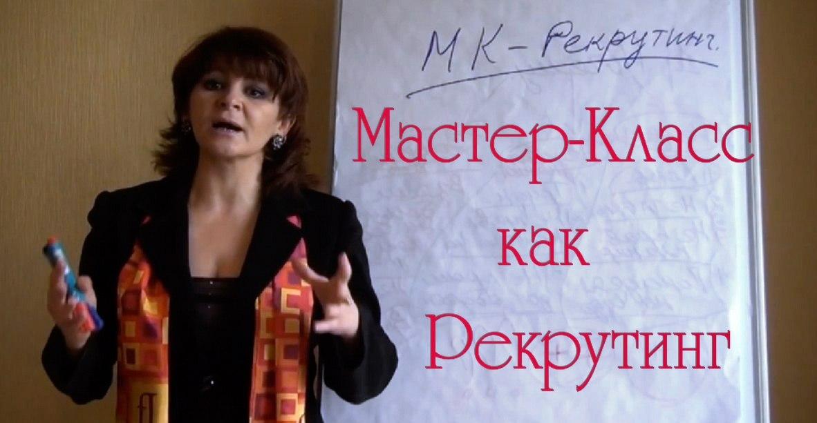 Мастер Класс в Фаберлик как вид рекрутинга Блог Татьяны Курячей