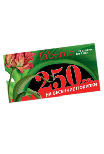 Купон Фаберлик на 250 рублей