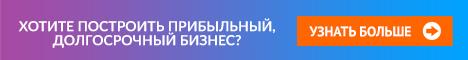 Стать консультантом Fabelic