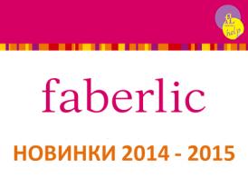 novinki-faberlik-2014-2015.jpg