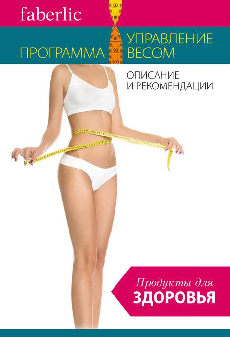 управление весом