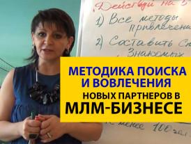 metodika-poiska-i-vovlecjenia-novih-partnerov-v-mlm-biznese
