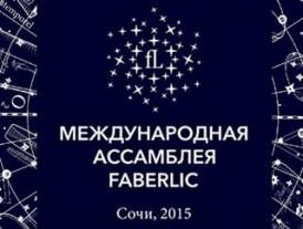 Ассамблея Фаберлик 2015 Сочи