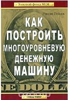 Как построить многоуровневую денежную машину - Рэнди Гейдж